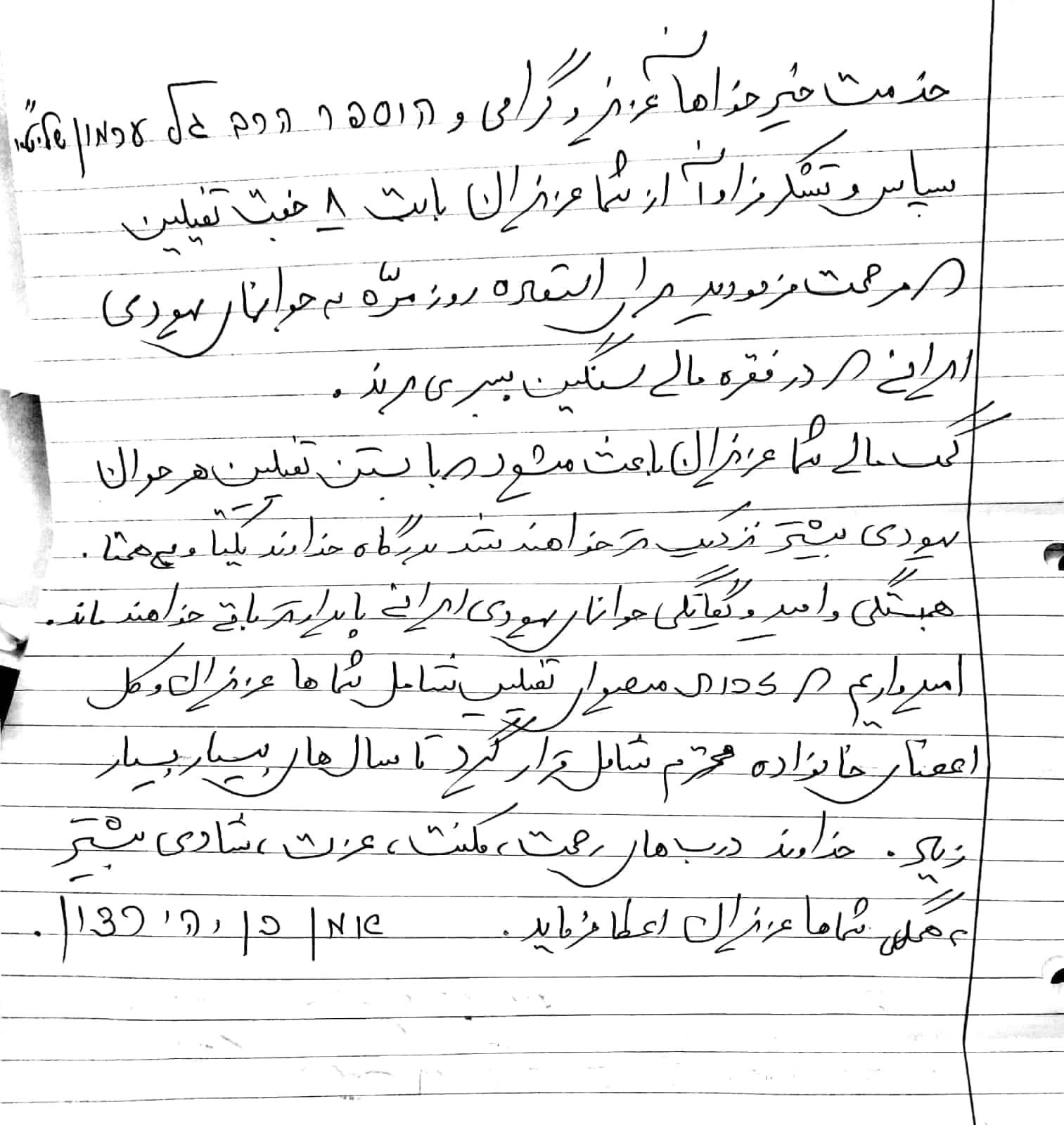 מכתב תודה על מסירת תפילין לנערים נזקקים באיראן
