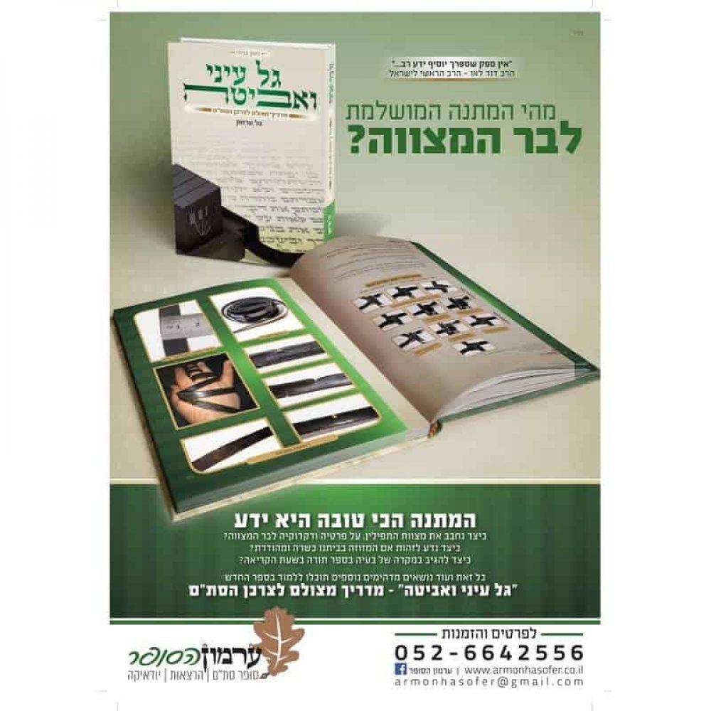 """גל עיני ואביטה - מדריך מצולם לצרכן הסת""""ם - .armonhasofer.co.il"""