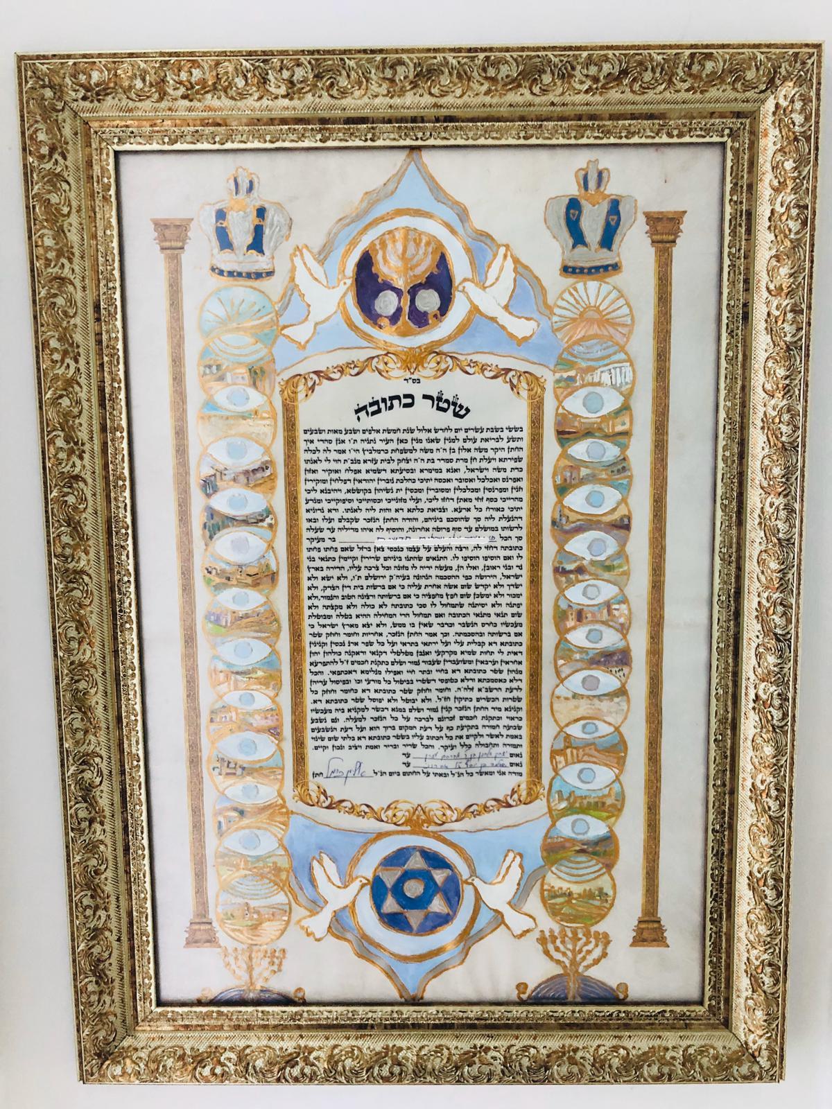 כתובה מודפסת על קלף, יצירת אומנות יהודית